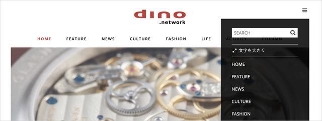 画像: 弊社が運営する『dino.network』