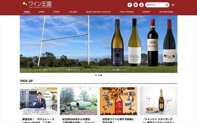 画像: ワイン王国様の公式サイトが「dino」でリニューアル