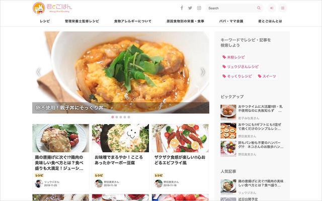 画像: 京セラコミュニケーションシステム様の「君とごはん」が「dino」でオープン