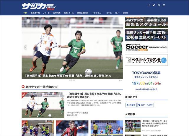 画像: ベースボールマガジン様の「サッカーマガジンWEB」が「dino」でオープン
