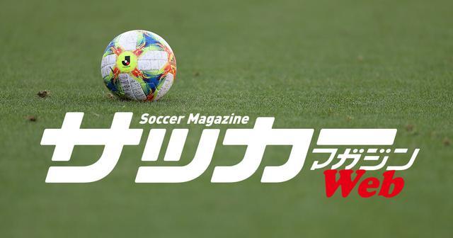 画像: サッカーマガジンWEB
