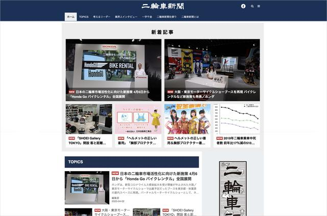 画像: 二輪車新聞社様の公式サイトが「dino」でリニューアル