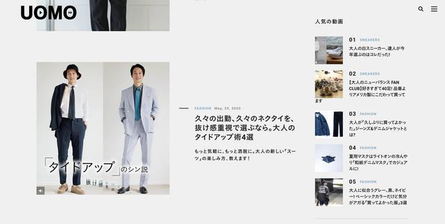 画像: www.webuomo.jp