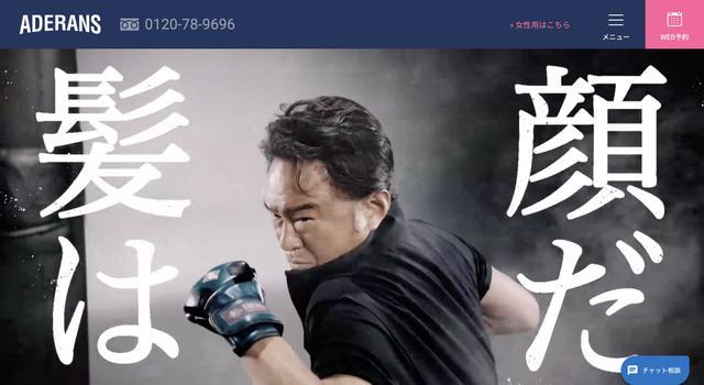 画像: www.aderans.co.jp