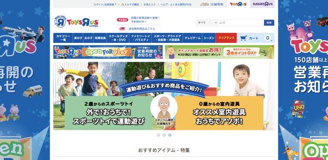 画像: www.toysrus.co.jp