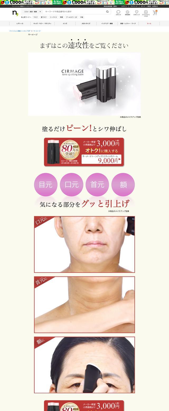 画像: www.nissen.co.jp
