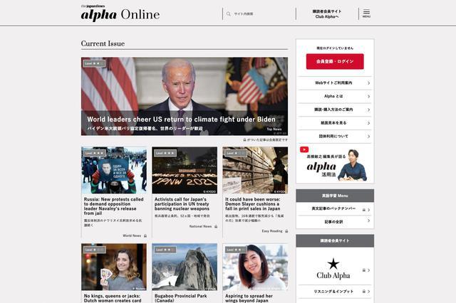 画像: 『The Japan Times Alpha』のWebサイト「alpha Online」 alpha.japantimes.co.jp