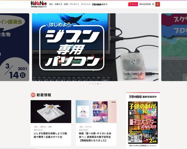 画像: 『子供の科学』のWebサイト「コカネット」。このサイトを軸にサービスを展開している www.kodomonokagaku.com
