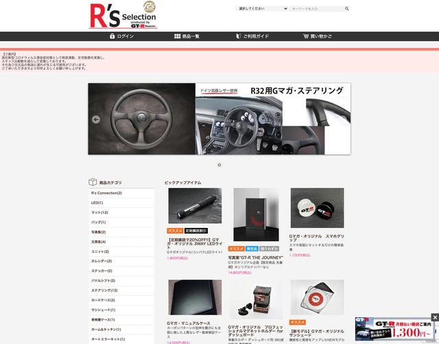 画像: ECサイト「R's Selection」では、定期購読者への割引サービスや年間の購入金額に応じたプレゼントを実施