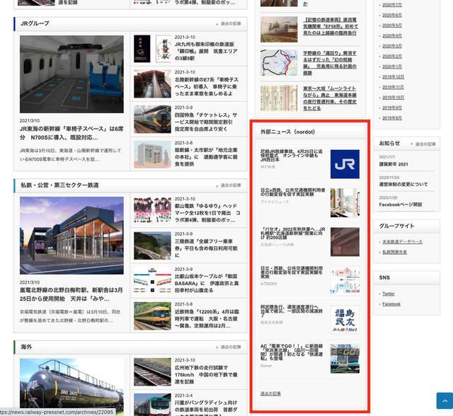 画像: 鉄道プレスネット news.railway-pressnet.com