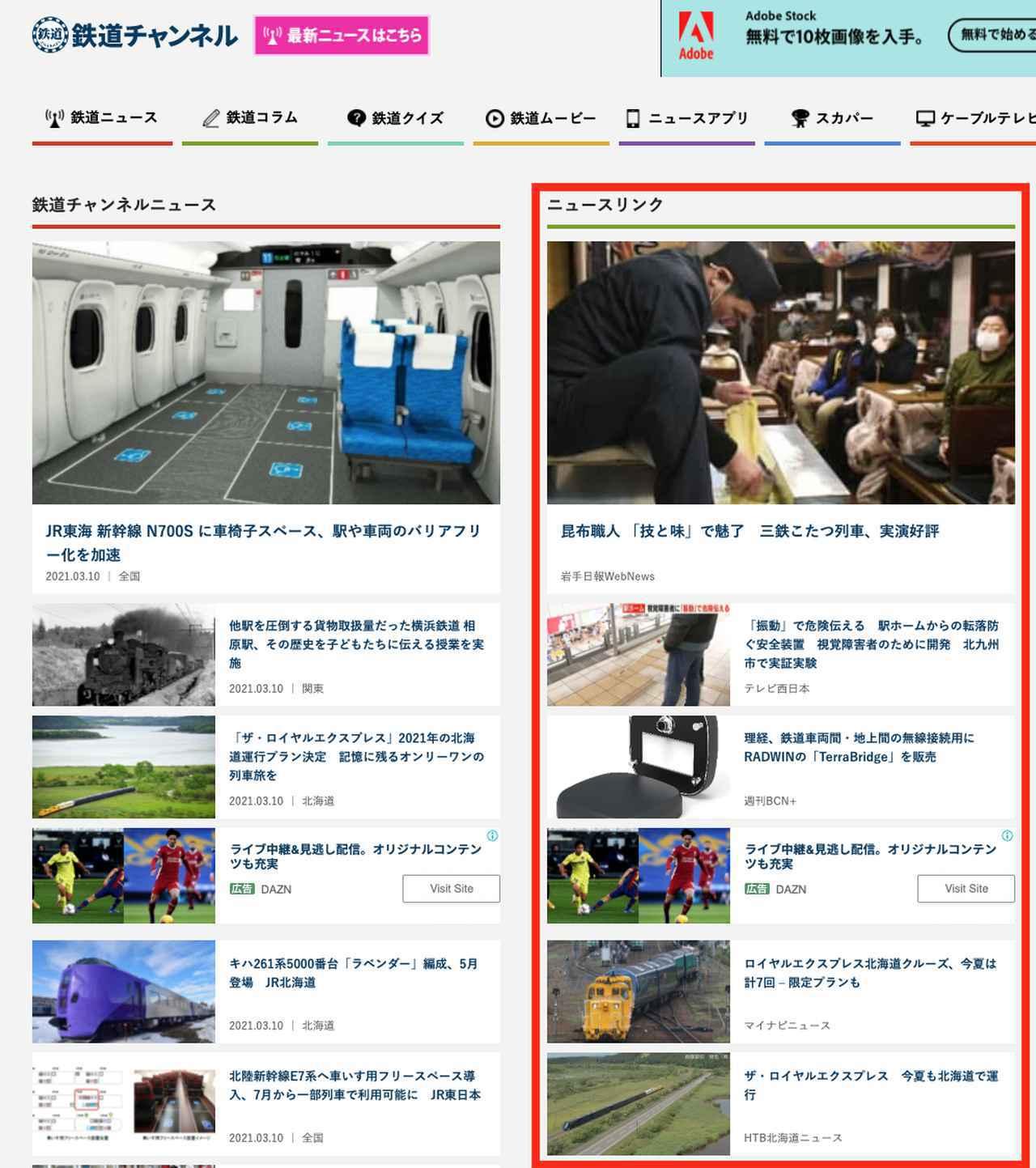 画像: 鉄道チャンネル tetsudo-ch.com