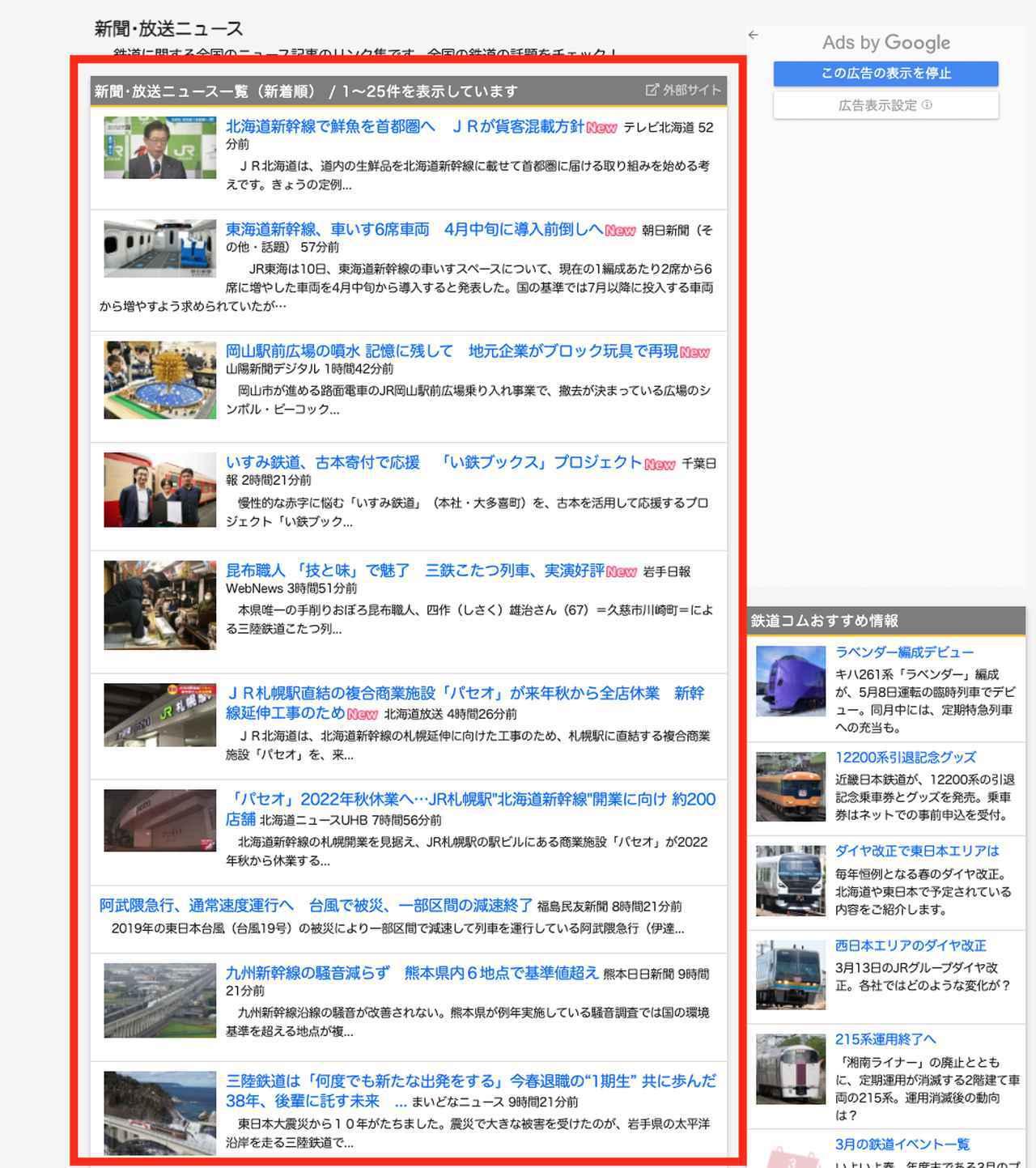画像: 鉄道コム www.tetsudo.com