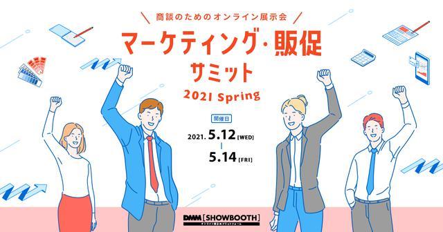 画像: 5/12-14開催 | マーケティング・販促サミット2021 Spring - オンライン展示会