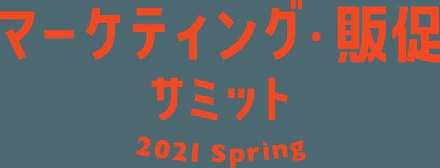 画像: 2021年5月12日〜14日、リボルバーはオンライン展示会『マーケティング・販促サミット 2021 Spring』に出展します。
