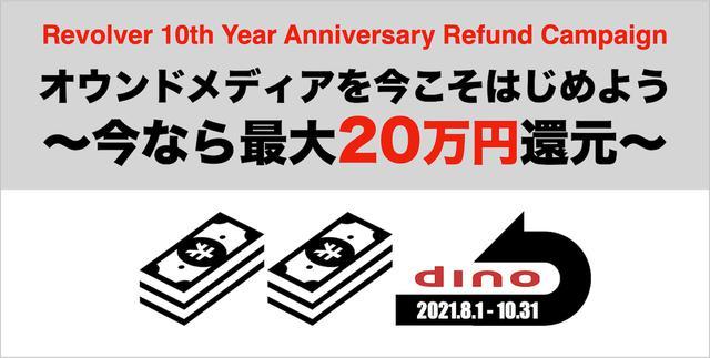 画像: 株式会社リボルバー、創業10期目を記念したキャンペーン『オウンドメディアを今こそはじめよう ~今なら最大20万円還元~』を開始