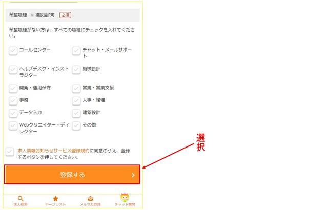 画像: 3、「登録する」を選択