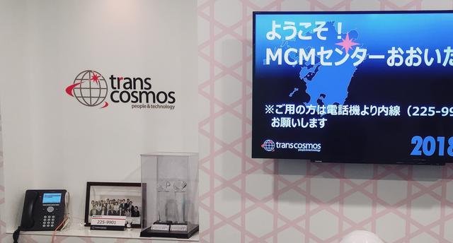 画像1: 求人だけでは伝えきれない!MCMセンターおおいたってこんなところ!
