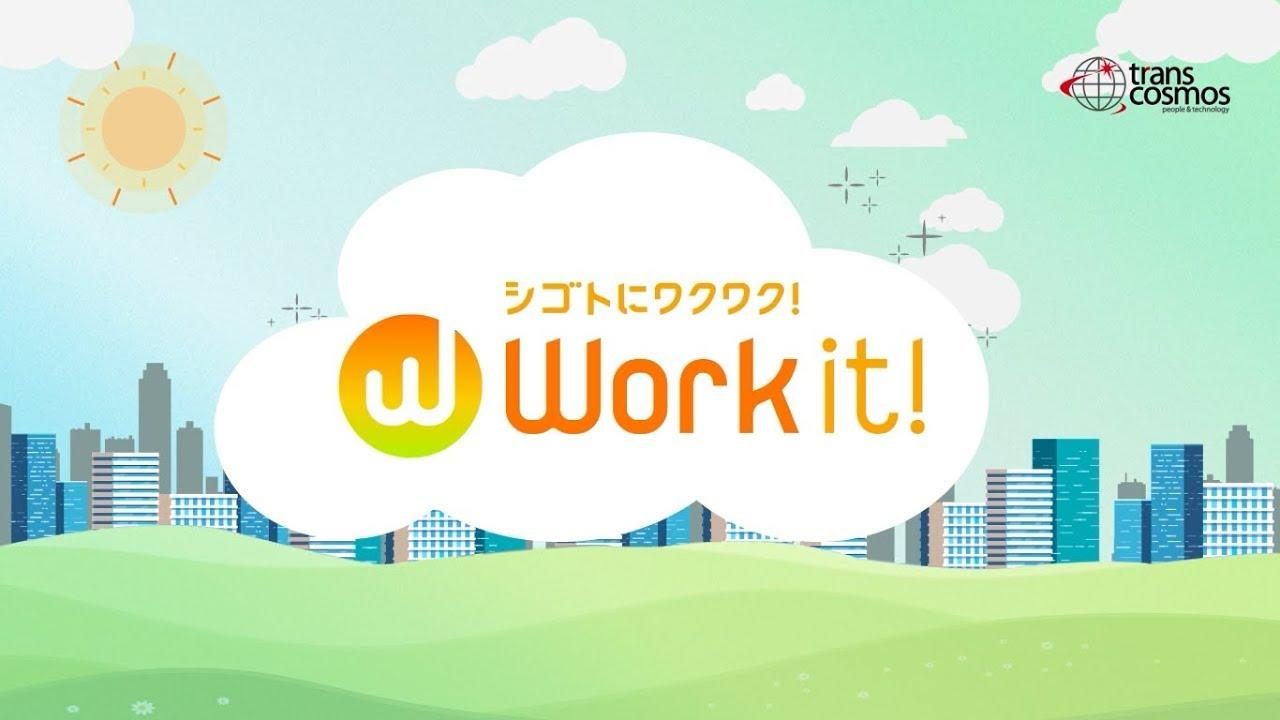 画像: 契約社員求人情報サイト「Work it!」 www.youtube.com