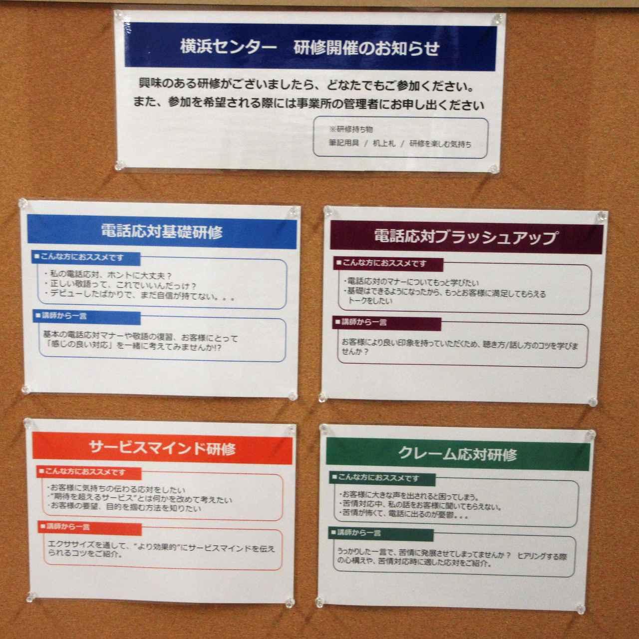 画像1: 各種研修開催お知らせの掲示板