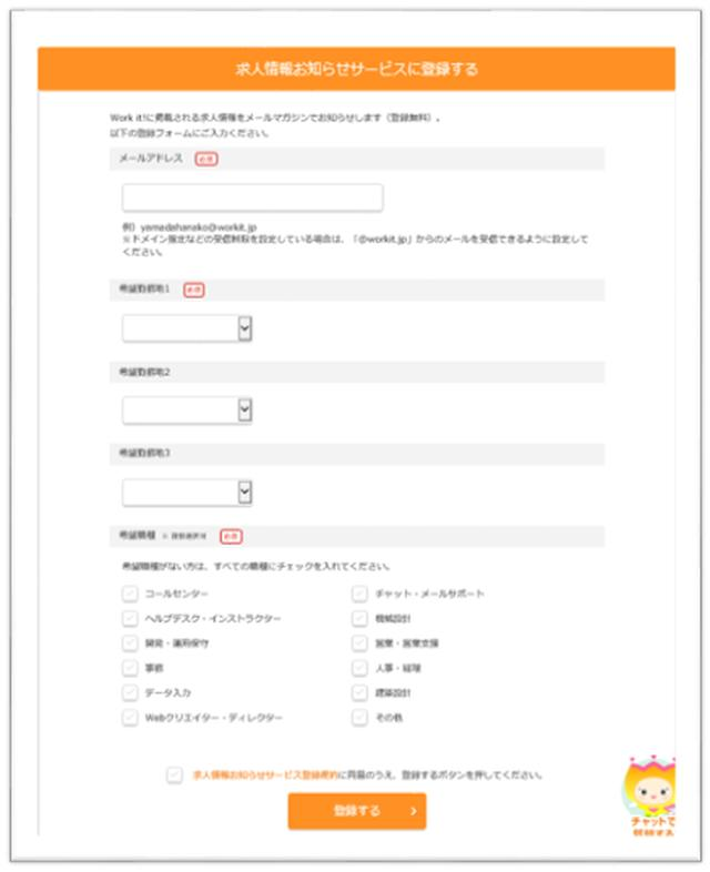 画像: 2、それぞれの必要項目を入力して「登録する」を押下