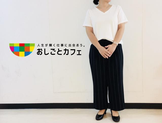 画像3: おしごとカフェ沖縄コラボ企画~ビジネスカジュアルとは~