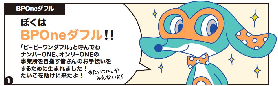 画像2: 働き たいこ誕生!!