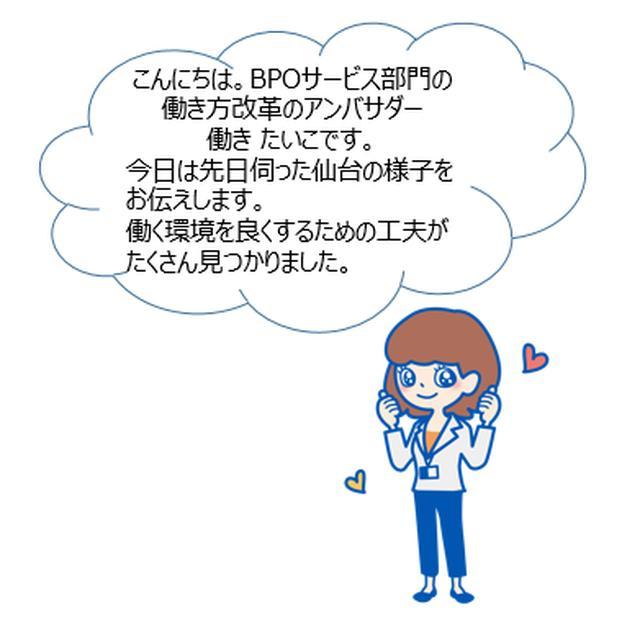 画像: 働き たいこのセンターレポート!~MCMセンター仙台⻘葉編~
