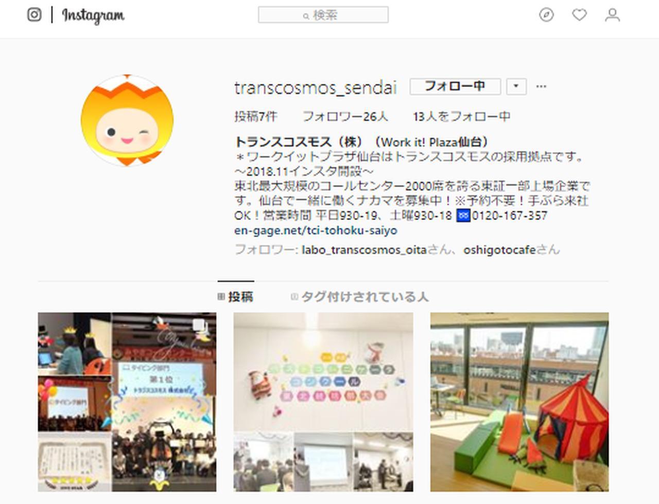 画像: https://www.instagram.com/transcosmos_sendai/