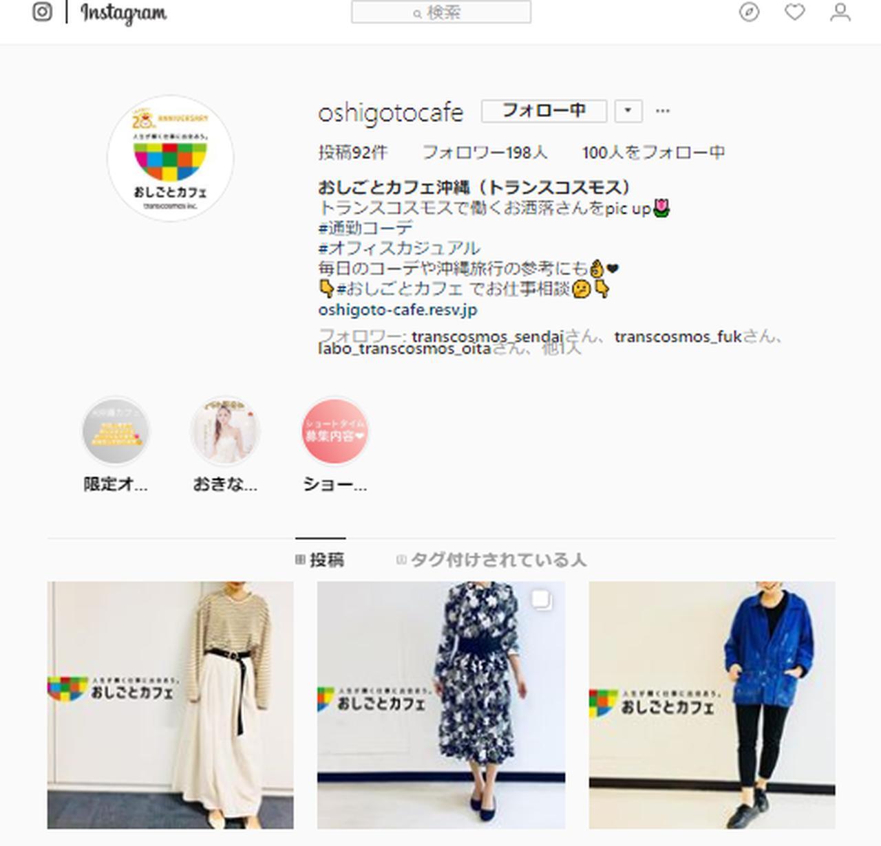 画像: https://www.instagram.com/oshigotocafe/