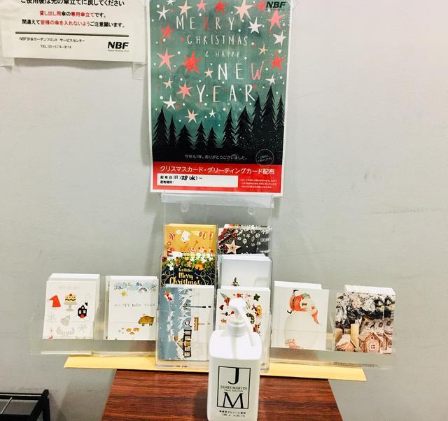 画像4: 渋谷本社、近辺のクリスマス・イルミネーション特集【2018年】