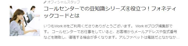 画像: https://blog.workit.jp/_ct/17177764