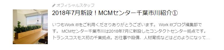 画像: https://blog.workit.jp/_ct/17185855