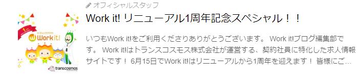 画像: https://blog.workit.jp/_ct/17175694