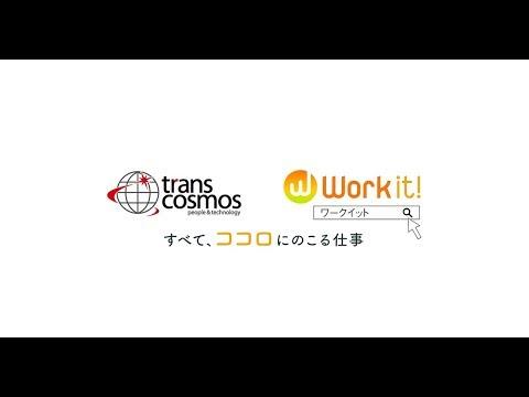 画像: 契約社員求人情報サイトWork it!(ワークイット)_書初め編 www.youtube.com