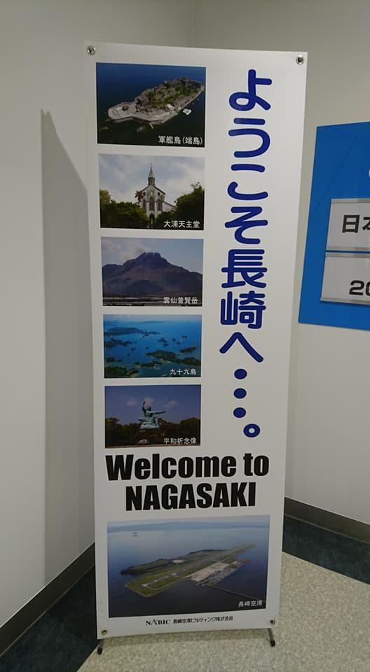 画像2: 特急かもめで長崎駅へ