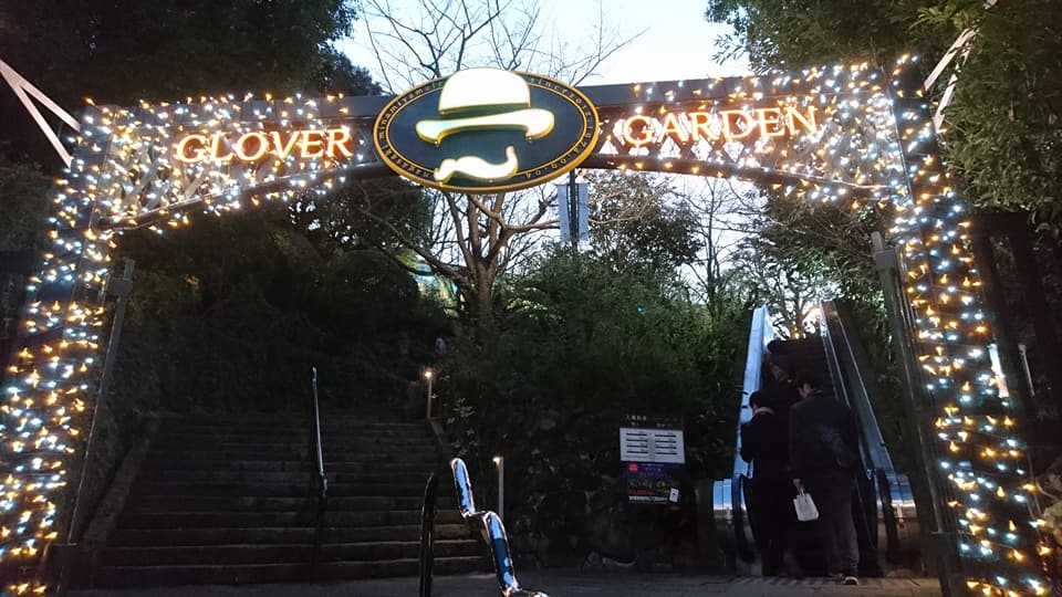 画像1: 長崎の観光名所!グラバー園