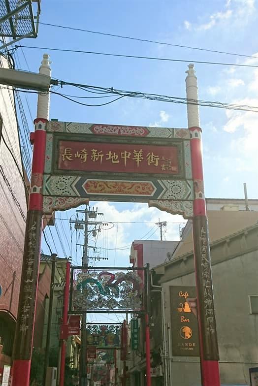 画像: 長崎新地中華街