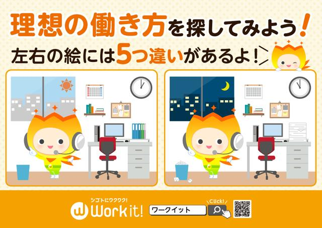 画像1: 【Work it!新ポスター完成】理想の働き方を5つ探してみよう!