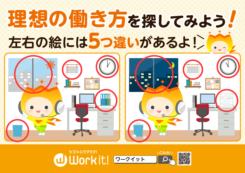 画像2: 【Work it!新ポスター完成】理想の働き方を5つ探してみよう!
