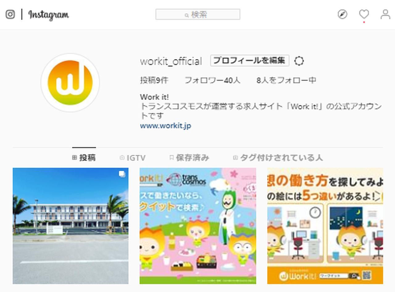 画像: https://www.instagram.com/workit_official/