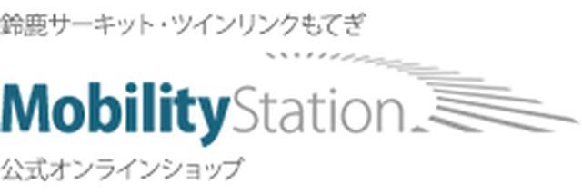 画像: MobilityStation