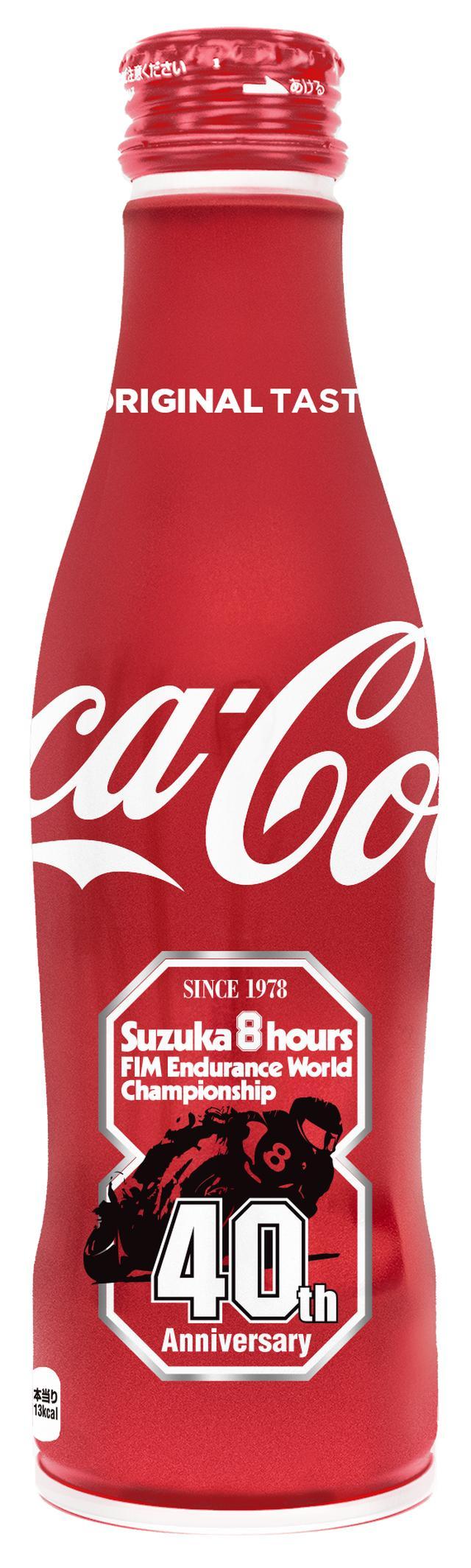 画像: 「コカ・コーラ」スリムボトル 鈴鹿8耐オリジナルデザイン