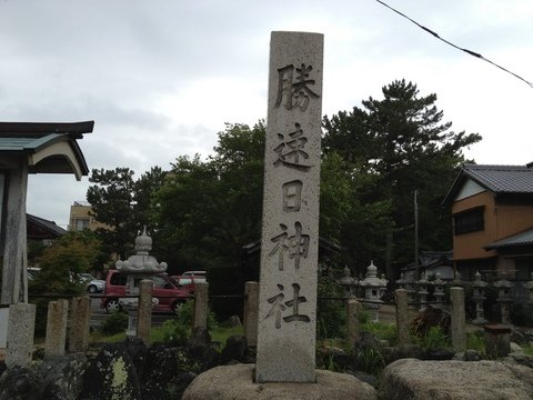 画像: 勝速日神社|観光スポット|観光三重(かんこうみえ)