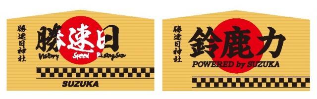 画像: 2015年デザイン 勝速日神社の絵馬(同神社でご祈祷済)各500円 www.kanko.suzuka.mie.jp