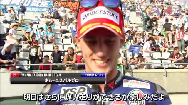 画像: 見事予選1位を獲得し、ニコニコ顔のP.エスパルガロ。ヤマハ・ファクトリー・レーシング・チームの鈴鹿8耐決勝の戦いぶりも、2015年のみどころでしたね。 www.youtube.com