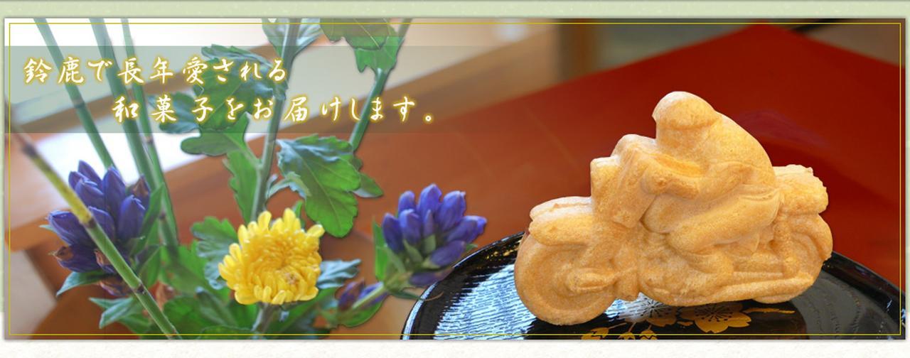 画像: 三重県鈴鹿市の名物「ライダーもなか」やおみやげ、贈答品のお菓子はとらや勝月へ。