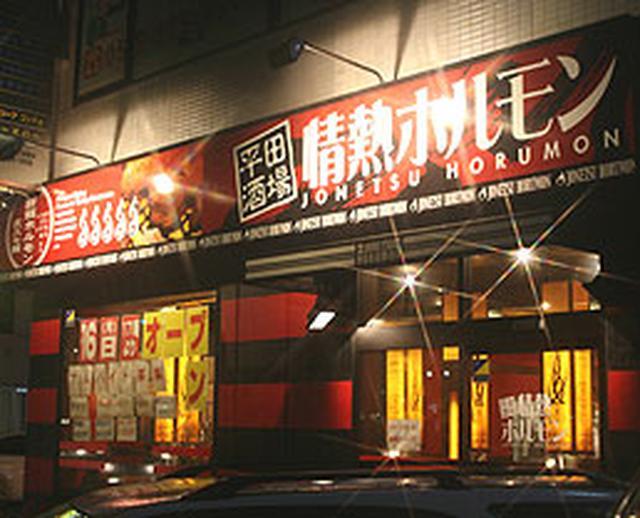 画像: 情ホルの店舗紹介|情熱ホルモン