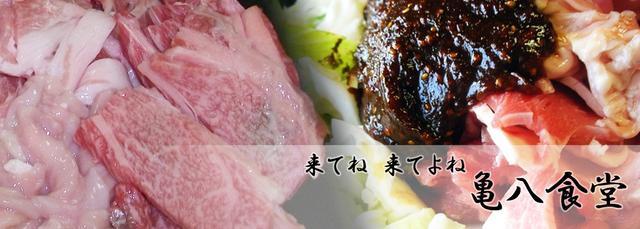 画像: 三重県亀山市の亀八食堂|甘辛味噌で美味しい焼肉・ホルモン
