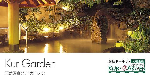 画像: 鈴鹿サーキット|天然温泉クア・ガーデン