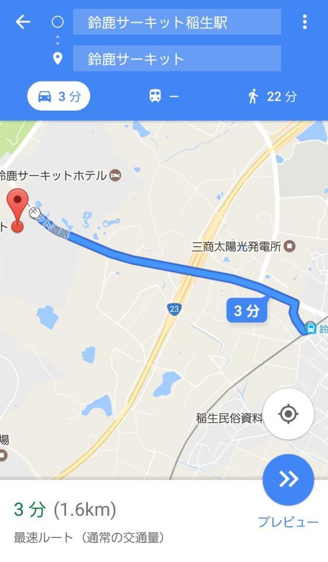 画像3: その名は『鈴鹿サーキット稲生駅』
